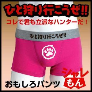 ひと狩りいこうぜ ゲームモンスター ハンター パーティグッズ ボクサーパンツ (ピンク) (コットン) おもしろ雑貨/G14/ シャレもん|shalemon