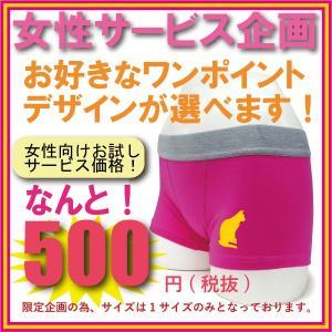 プレゼント メール便のみ 送料無料 女性 レディース ボクサーパンツ 500円 プレゼント /G10/ シャレもん|shalemon