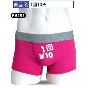 1回10円(ピンク)(綿)おもしろボクサーパンツ(綿)シャレぱん シャレもん|shalemon