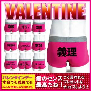 バレンタイン 面白 チョコ 義理 本命 友達 など10種類の メッセージ (ピンク)(綿)雑貨/G15/ シャレもん|shalemon