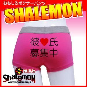 ボクサーパンツ(ピンク)(綿)彼氏募集中(ユニセックス/男女兼用)綿おもしろ/E16/ シャレもん|shalemon
