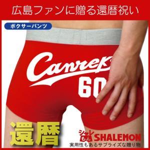 還暦祝い 赤 パンツ (広島canreki) 還暦  赤い下着 申 さる 猿 申年 赤パンツ/A5A/ シャレもん|shalemon