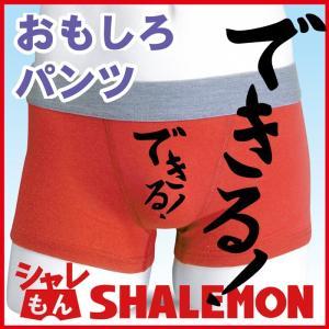 おもしろ ボクサーパンツ できる!(綿)( 男性 女性 兼用 下着 )/G24/ シャレもん|shalemon