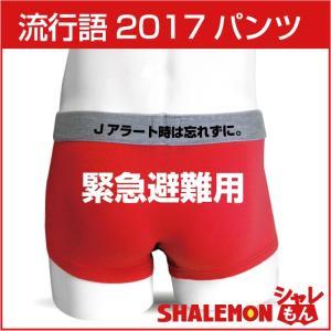 流行語 2017年 (Jアラート緊急避難用)ボクサーパンツ 男性 下着 おもしろ雑貨 グッズ おもしろTシャツ & パンツ 専門店 シャレもん|shalemon