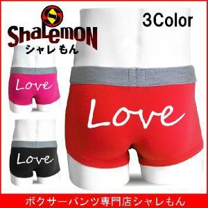 ボクサーパンツ(赤)(黒)(ピンク)(綿)チョコの代わりに男...