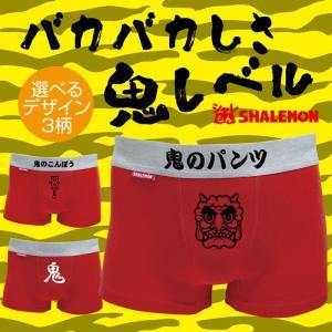おもしろ雑貨ボクサーパンツ(赤)(綿)節分・鬼は外・縁起物パンツ/G19/ シャレもん|shalemon