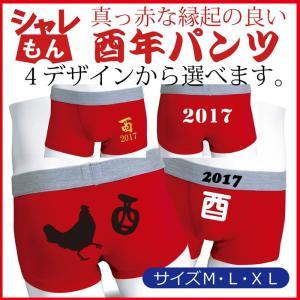 酉年 赤パンツ 赤い パンツ (赤)(コットン)酉 とり 鳥 贈り物 肌着 メンズ レディース/D21/ シャレもん|shalemon