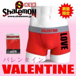 バレンタイン LOVE ボクサーパンツ (赤)(綿) チョコ の代わりに ラッピング お菓子 2017 綿/G15/ シャレもん|shalemon