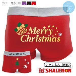 クリスマス おもしろグッズ 面白いプレゼント スペシャルメリークリスマス ボクサーパンツ (赤)(綿) 雑貨 プチギフト/G22/ シャレもん|shalemon