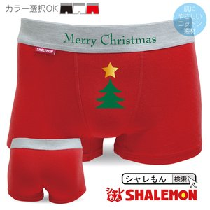 クリスマスツリー クリスマスプレゼント に ボクサーパンツ (赤) (綿) おもしろ プチギフト 男性 おもしろグッズ/G22/ シャレもん|shalemon