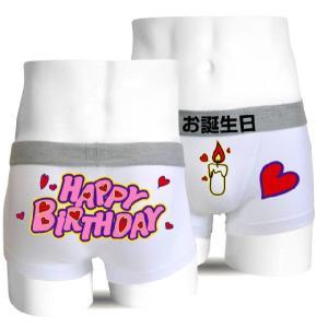 お誕生日 プレゼント ボクサー パンツ(白)(綿)バースデー キャンドル おもしろい レゼント 下着/D1/ シャレもん|shalemon