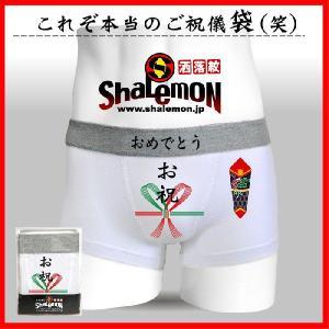 ボクサーパンツ(白)(綿) お祝い プレゼント 用 おもしろパンツ 縁起物デザイン 下着 ギフト /D1/ シャレもん|shalemon