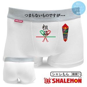 粗品 パンツ おもしろ (高級綿)  面白い  ボクサーパンツ 二次会景品 雑貨 グッズ /D2/ シャレもん|shalemon