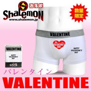 バレンタイン プレゼント ボクサーパンツ (白)(綿) チョコ の代わり 面白 雑貨 グッズ ラッピング /G15/ シャレもん|shalemon