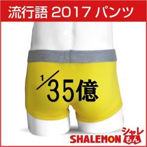 流行語 2017年(1/35億)ブルゾン パロディ ボクサーパンツ 男性 下着 おもしろ雑貨 グッズ|shalemon