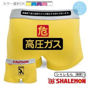 ボクサーパンツ おもしろ (黄)(綿) 危険 オナラ注意 高圧ガス プレゼント ギフト 面白 おバカ パンツ /C16/ シャレもん|shalemon