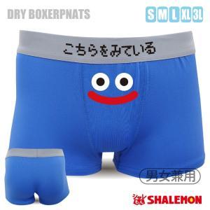 シャレもん おもしろ ボクサーパンツ ( こちらをみている )( ドライパンツ ) メンズ レディース プレゼント プチギフト 面白い|shalemon