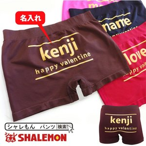 バレンタイン おもしろ 2019 メンズ ボクサーパンツ ( 選べる4カラー フリーサイズ チョコ パンツ ) 義理チョコ 名入れ|shalemon