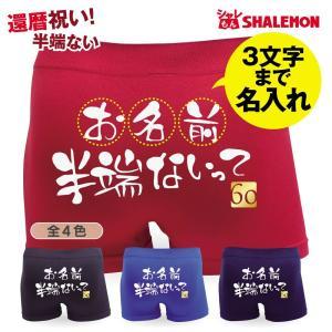 還暦祝い 名入れ パンツ ( 還暦 選べる4色 ○○半端ないって )( 60 ) 男女兼用 ボクサーパンツ メンズ レディース おもしろ プレゼント|shalemon