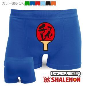 ボクサーパンツ メンズ おもしろ プレゼント【選べる6色・チョレイ】【ナイロン】張本 パロディ/I11/|shalemon