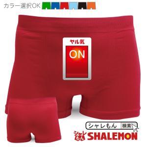 ボクサーパンツ メンズ おもしろ プレゼント(選べる6色・ヤル気スイッチ)(ナイロン)やる気スイッチ パロディ/I18/ シャレもん|shalemon