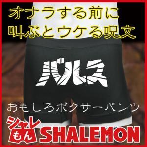 バルス おもしろグッズ 雑貨 おもしろパンツ 下着 (黒)(ストレッチ)滅びの呪文/C2/ シャレもん|shalemon