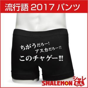 新語 流行語 大賞 ノミネート このハゲー!パロディ おもしろパンツ 2017(ちがうだろー、アスカだろー、このチャゲー!)メンズ ボクサーパンツ (黒ナイロン)|shalemon