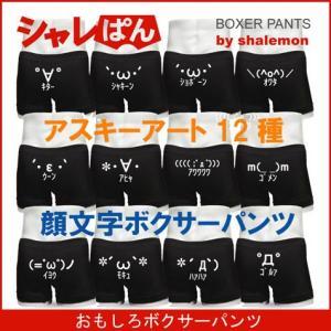 アスキーアート顔文字シームレスボクサーパンツ(ユニセックス)(黒)(ショボーン・シャキーンなど12種類から選択)/B17/ シャレもん|shalemon