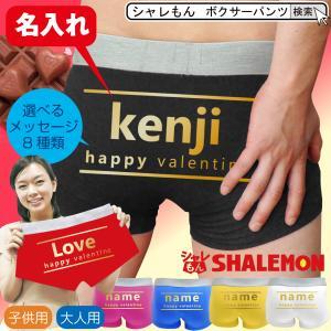 バレンタイン 名入れ メンズ ボクサーパンツ おもしろ チョコ (黒ナイロン) 男性 下着/B5/ シャレもん|shalemon