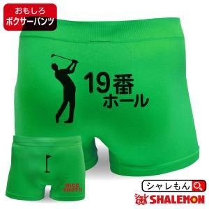 ゴルフ コンペ 景品(緑)(ストレッチ)19番ホール・おもしろ雑貨面白ジョーク男性下着・面白スポーツジョークパンツシャレもん/F1/ シャレもん shalemon