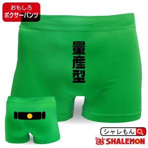 おもしろボクサーパンツ(緑)(ストレッチ)量産型ジョークパンツ・面白男性下着シャレもん/F1/ シャレもん|shalemon
