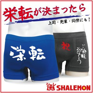 ボクサーパンツ(グレー)(青)(シームレス)ご栄転おめでとうございます・プレゼント用メッセージパンツ(アンダーウェア) /F5/ シャレもん|shalemon