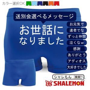送別会 プレゼント メンズ ボクサーパンツ(選べる6色・6メッセージ)(ナイロン)男性下着 挨拶 幹事 景品/F4/ シャレもん|shalemon