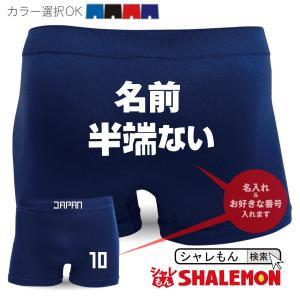 あいつ 半端ないって 名入れ ボクサーパンツ ( ○○ 半端ない ) メンズ レディース Tシャツ パンツ プチギフト プレゼント|shalemon