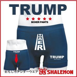 新語 流行語 大賞 ノミネート パロディ おもしろ パンツ 2016 メンズ ボクサーパンツ(トランプ) (シームレス)面白い シャレもん|shalemon