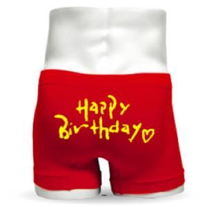 ボクサーパンツ(赤)(シームレス)ハッピーバースデー・誕生日プレゼントおもしろメッセージ下着・メンズ&レディースナイロン/G20/ シャレもん|shalemon
