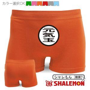 元気玉 おもしろ シームレス ボクサーパンツ (オレンジ)(ストレッチ)パロディ・ジョーク・面白 プレゼント 雑貨 グッズ 男性 下着 シャレもん シャレもん|shalemon