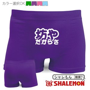 ボクサーパンツ(名言集)坊やだからさっ(パープル)(シームレス)おもしろいジョーク下着男性・女性下着(ユニセックス)ナイロン/H12/ シャレもん|shalemon