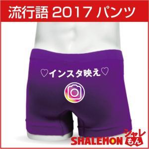 新語 流行語 大賞 ノミネート パロディ おもしろ パンツ 2017(インスタ映え)メンズ ボクサーパンツ (ナイロン)面白い|shalemon