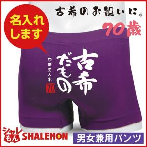古希 祝い 【名入れ】 紫 パンツ 70歳 誕生日 プレゼント 【古希だもの】古希祝い ギフト 贈り物/PDT/A20/|shalemon