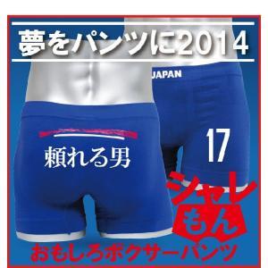 サッカー応援グッズ17番頼れる男のボクサーパンツ(ロイヤルブルー)(シームレス)スパイク・ボール/F12/ シャレもん|shalemon