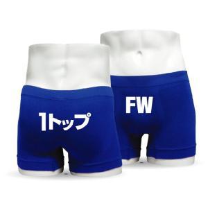 おもしろ ボクサーパンツ 人気(ロイヤルブルー)(シームレス)1トップFW 面白 雑貨 メンズ/F11/ シャレもん|shalemon