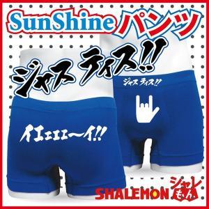 ボクサーパンツ メンズ サンシャイン池崎 パロディ ジャスティス おもしろパンツ (ナイロン)/C10/ シャレもん|shalemon