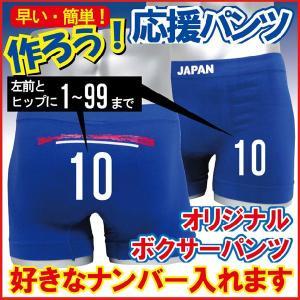 サッカー ユニフォーム 番号 名入れ ボクサーパンツ(ロイヤルブルー)(ナイロン)スパイク ボール tシャツ オリジナル /F12/ シャレもん|shalemon