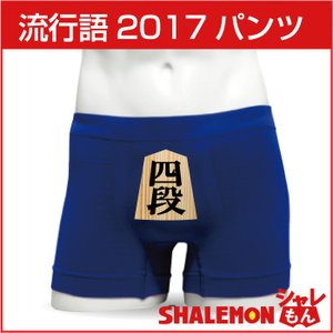 流行語 2017年 ボクサーパンツ (四段専用)|shalemon