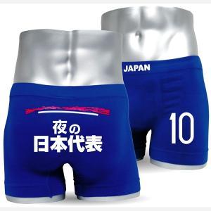 サッカー 応援グッズ ボクサーパンツ(ロイヤルブルー)(シームレス)夜の 日本代表 2014 おもしろ 雑貨 プレゼント ナイロン/F9/ シャレもん|shalemon