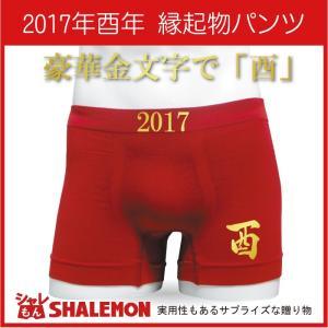 酉年 赤パンツ 赤い パンツ 下着 肌着 メンズ とり 鳥 プレゼント ギフト 男女兼用 贈り物/D21/ シャレもん|shalemon