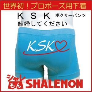 ksk 結婚してください 結婚祝い おもしろ  下着  水色 ストレッチ ボクサーパンツ/H16/ シャレもん|shalemon