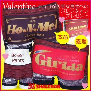 バレンタイン プレゼント 面白 チョコ ( 本命 義理 ) 板チョコ ボクサーパンツ 彼氏 メンズ おもしろ 雑貨 グッズ シャレもん|shalemon