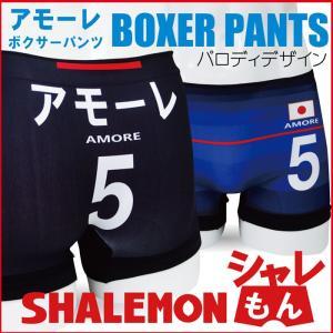 アモーレ サッカー おもしろ ボクサーパンツ (シームレス)雑貨 グッズ おもしろ パンツ プレゼント 男性 下着  グッズ  ギフト シャレもん|shalemon